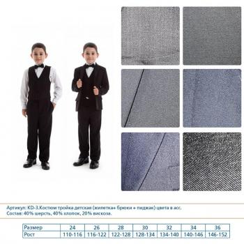 Детский костюм тройка